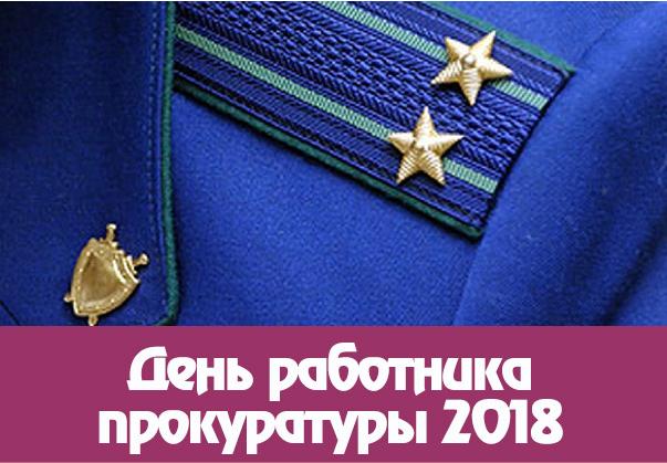 День прокуратуры 2018 дата