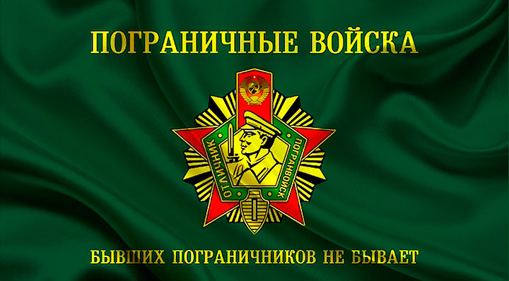 Photo of День пограничника: история и традиции праздника