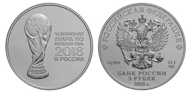 Юбилейные монеты, которые будут приурочены к чемпионату мира по футболу 4