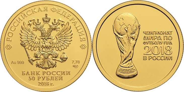 Photo of Юбилейные монеты чемпионата мира по футболу