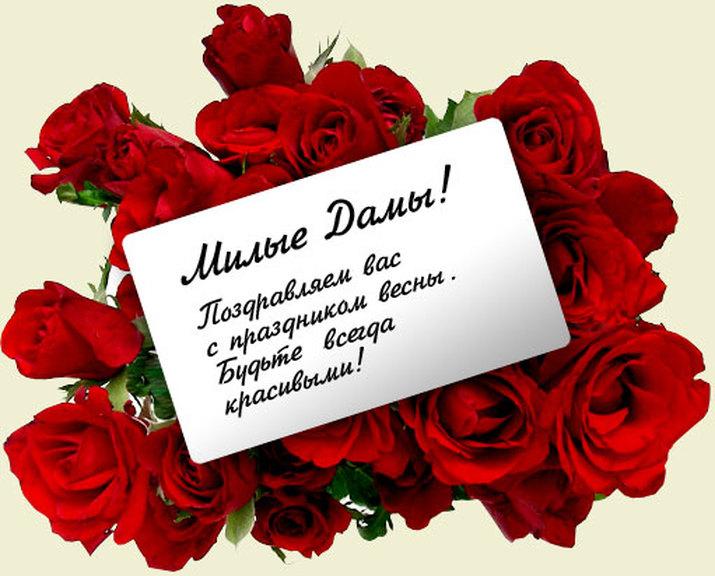 Деловое поздравление партнёрам с 8 марта 2019 3