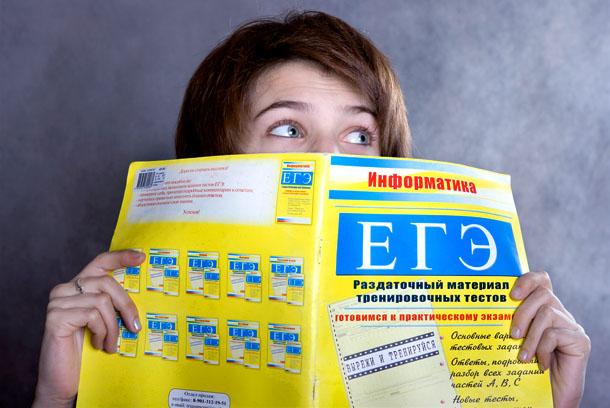 Photo of ЕГЭ – Единый Государственный Экзамен 2020- 2021 года