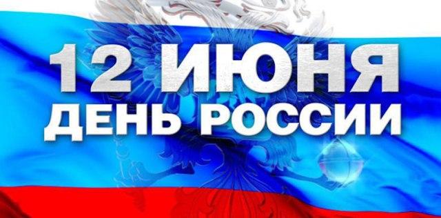 Photo of День России:  как отдыхаем, какого числа
