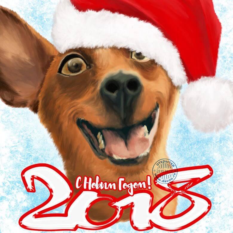 Открытка новый год собака