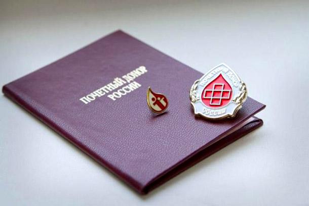 полный список льгот для почетных доноров россии 2015 белье подходит для