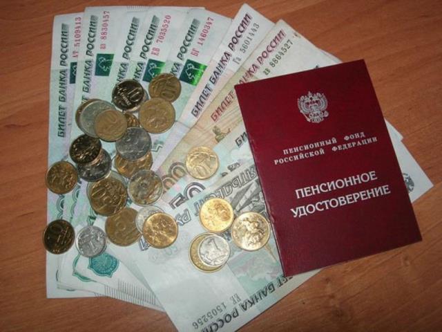 "Прибавка к пенсии москвичам в 2018 году"""