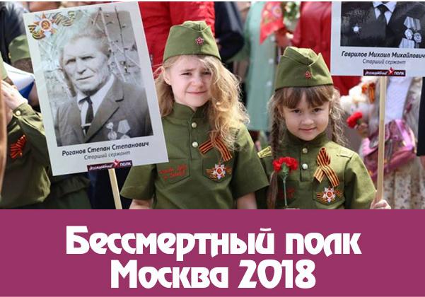 Photo of Движение «Бессмертный полк» в Москве