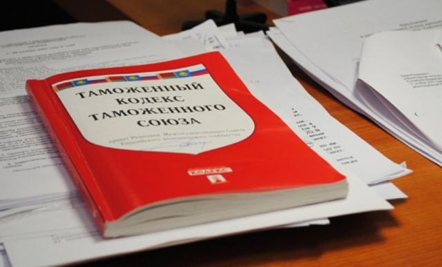 Photo of Новый таможенный кодекс с 1 января