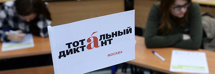 Photo of Тотальный диктант 2020: текст диктанта