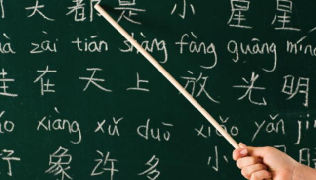 Photo of ЕГЭ по китайскому языку