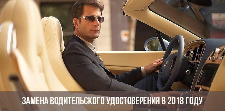 Photo of Замена прав: новшества
