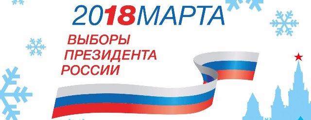Photo of Результаты выборов президента России: реакция кандидатов
