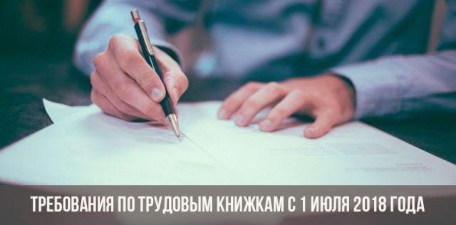 Photo of Новые правила с 1 июля по трудовым книжкам