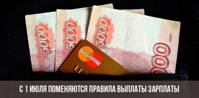 Срок выплаты зарплаты в 2019 году