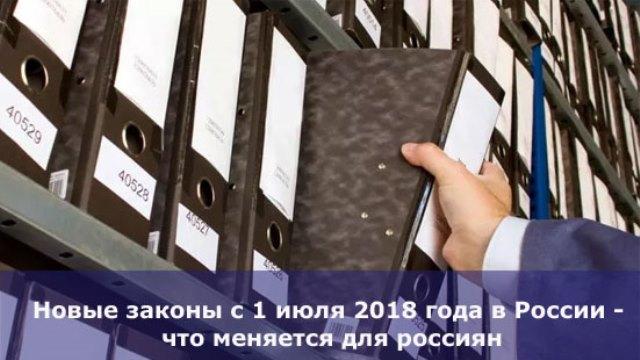 Photo of Какие изменения в законодательстве с 1 июля в России?