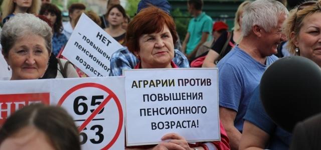 Петиция против повышения пенсионного возраста в рф