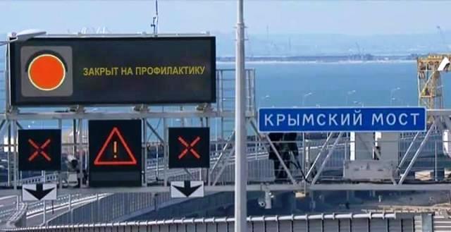 Photo of Крымский мост закрыли или нет?