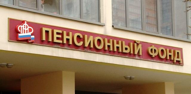 Photo of Отчётность в ПФР: сроки сдачи и выплаты