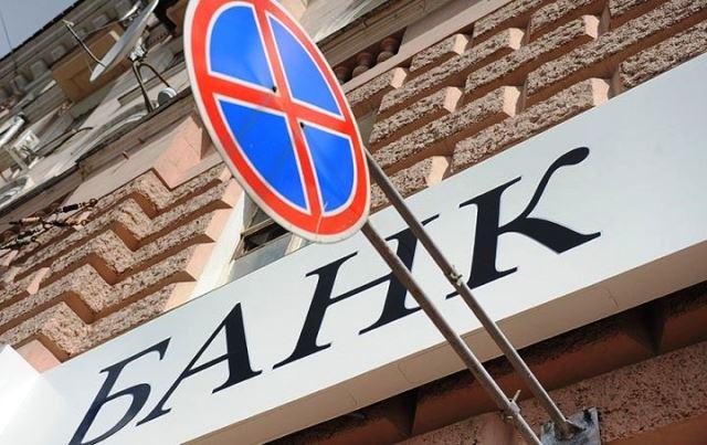 Photo of Список банков лишенных лицензии