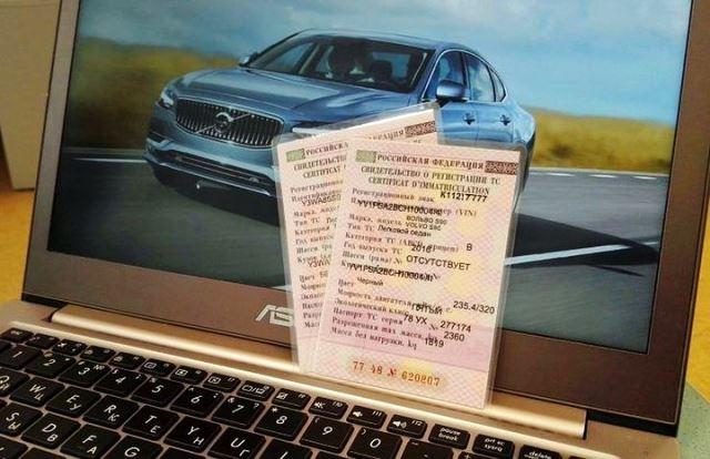 Photo of Какие изменения в правилах регистрации автомобилей?