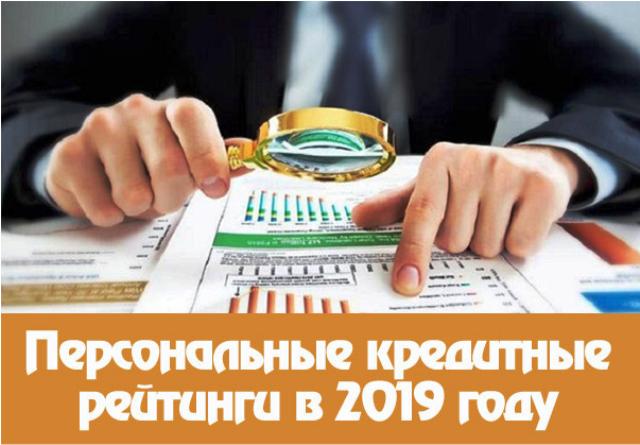Изображение - Персональные кредитные рейтинги в 2019 году для россиян %D1%80%D0%B5%D0%B9%D1%82%D0%B8%D0%BD%D0%B3-2