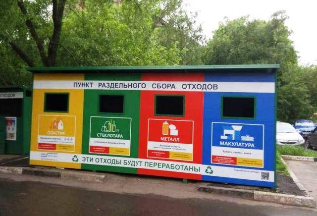 Свежий закон о вывозе мусора с 1 января 2019 - последние новости