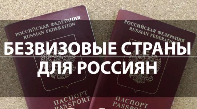 Безвизовые страны для россиян 2019