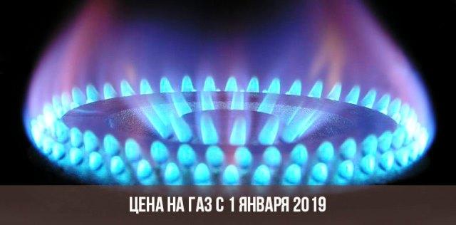 Тарифы на газ с 1 января 2019 года: цены