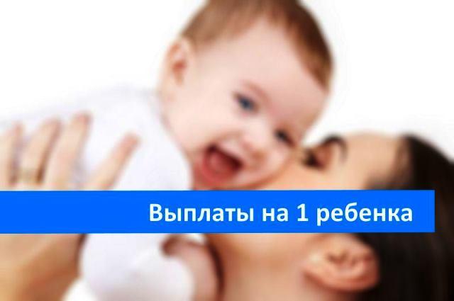 Выплаты за 1 ребенка в 2019 году